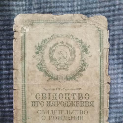 Свидетельство о рождении. 1936 г. Выдано 1952
