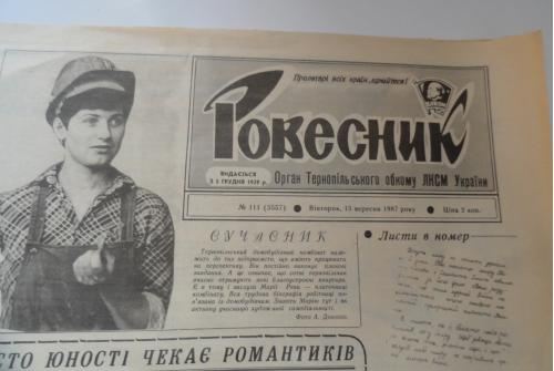 газета Ровесник. Тернопіль. ВЛКСМ. комсомол. № 111 (3557). 0118