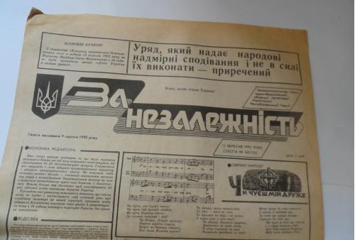 газета За Незалежність. Івано-Франківськ. УРП. 12 вересня 1992. 0118