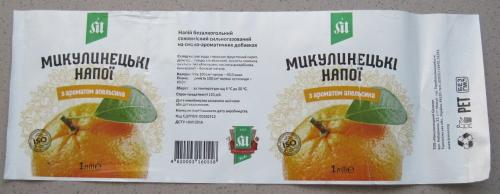 Микулинецькі напої. з ароматом апельсина. Тернопіль. К14