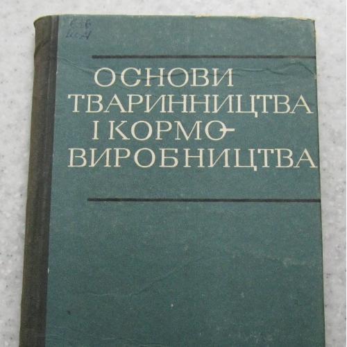 """Основи тваринництва і кормовиробництва. 1970. """"Урожай"""" бібліотека Стара Брикуля. К30"""