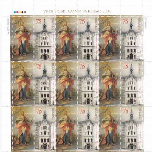 Малый лист марок Украина  Церковь в Вене
