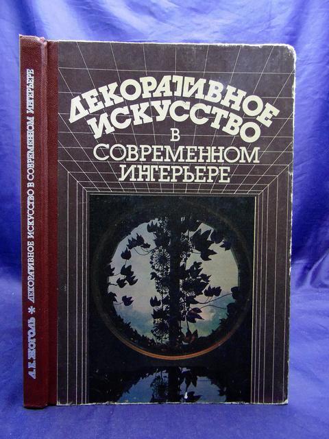 ДЕКОРАТИВНОЕ ИСКУССТВО в Интерьере (советские гобелены, панно и др.) + Текстиль в Дизайне Интерьера