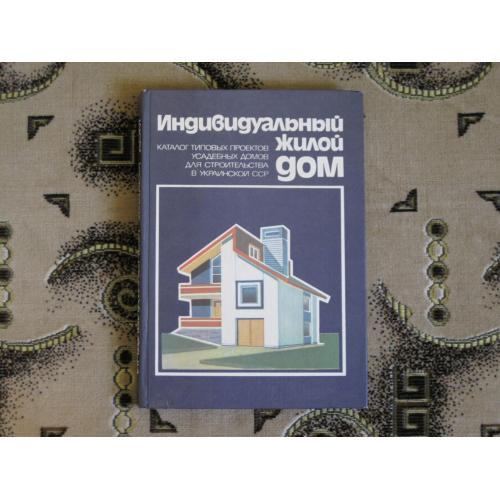 Индивидуальный Жилой Дом / КАТАЛОГ типовых проектов Усадебных домов в УССР