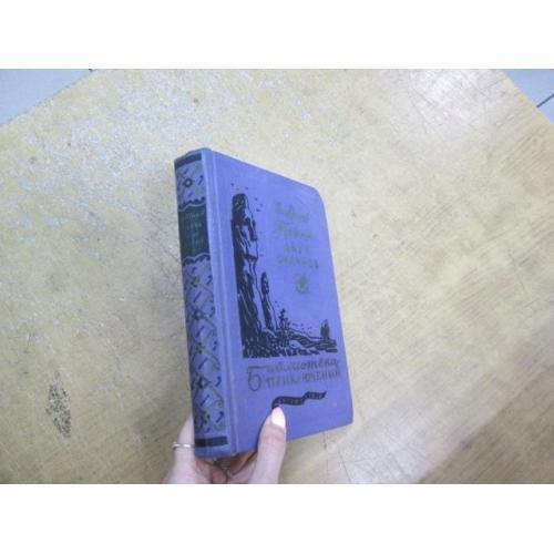 Адамов Г. Тайна двух океанов. Библиотека приключений (первое издание)