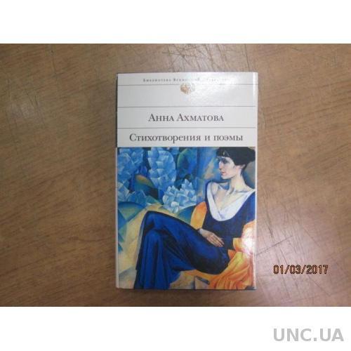 Ахматова А. Стихотворения и поэмы - БВЛ (Эксмо)