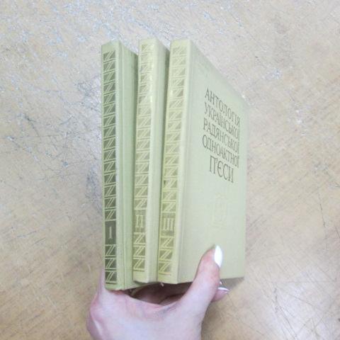 Антологія української радянської одноактної п'єси в 3 томах
