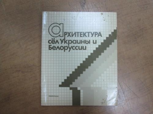 Архитектура сел Украины и Белоруссии