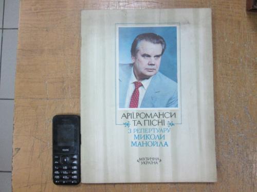 Арії, романси та пісні з репертуару М. Манойла
