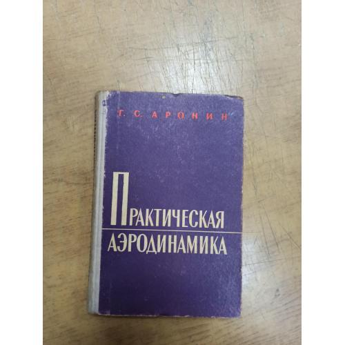 Аронин Г. Практическая аэродинамика