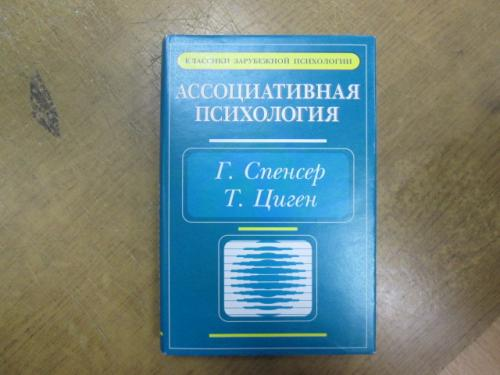 Ассоциативная психология. Г. Спенсер, Т. Циген