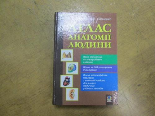 Атлас анатомії людини. Р. Самусєв, В. Липченко