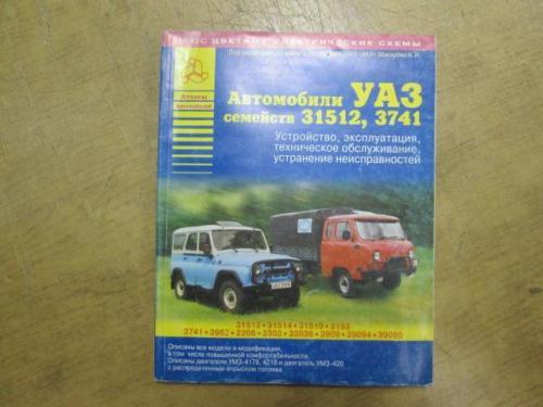 Автомобили УАЗ семейств 31512, 3741. Устройство, эксплуатация, техническое обслуживание