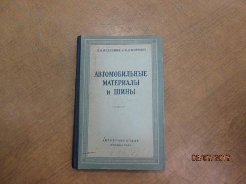 Автомобильные материалы и шины. 1954 г. П. Колесник, Н. Морозов