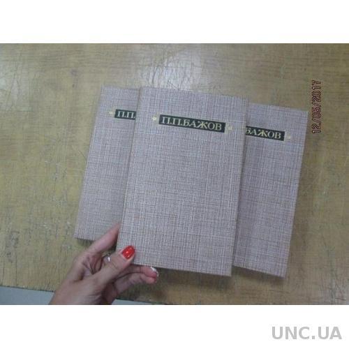 Бажов П.П. Собрание сочинений в 3 томах.