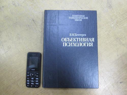 Бехтерев В. Объективная психология. Памятники психологической мысли
