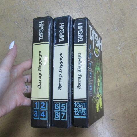 Берроуз Э. Тарзан. Комплект из 3 книг (13 томов)