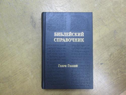 Библейский справочник. Генри Геллей