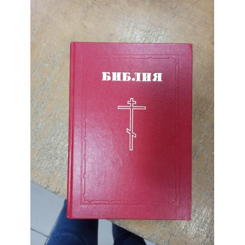 Библия. Книги Священного Писания Ветхого и Нового Завета (канонические)