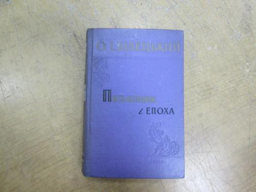 Білецький О. Письменник і епоха
