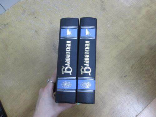 Блаватская Е. Тайная Доктрина в 2 томах. Библиотека мировой литературы
