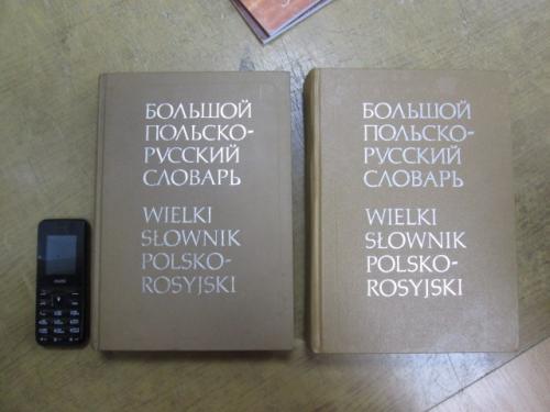 Большой польско-русский словарь в в 2 томах. Д. Гессен, Р. Стыпула