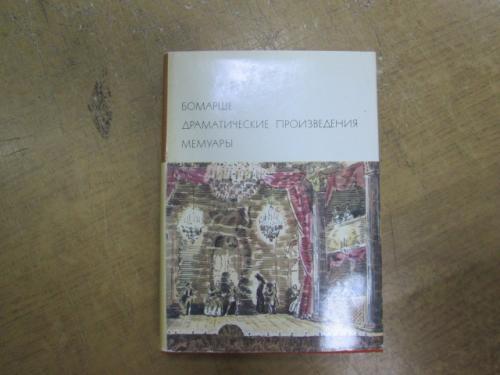 Бомарше. Драматически произведения. Мемуары. Библиотека всемирной литературы (БВЛ)