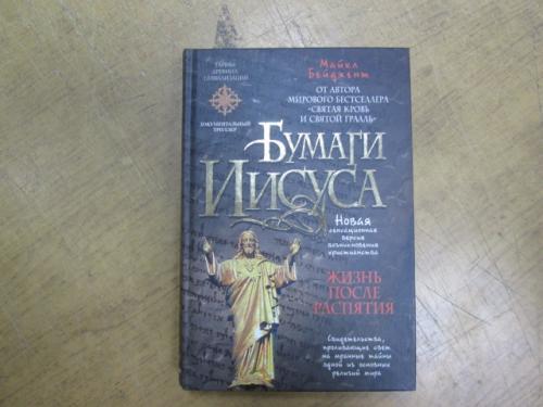 Бумаги Иисуса. М. Бейджент