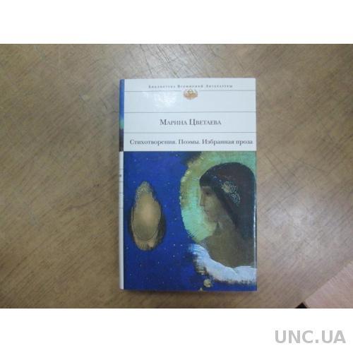 Цветаева М. Стихотворения. Поэмы. Избранная проза. БВЛ Эксмо