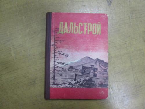 Дальстрой. К 25-летию (1931-1956 гг.)