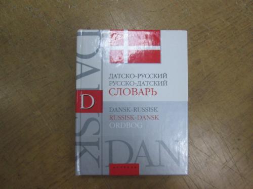 Датско-русский, русско-датский словарь (около 10 000 слов и словосочетаний)