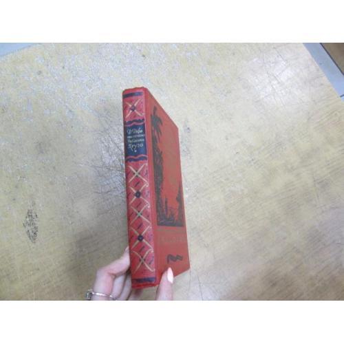 Дефо Д. Приключения Р. Крузо. Библиотека приключений (первое издание)