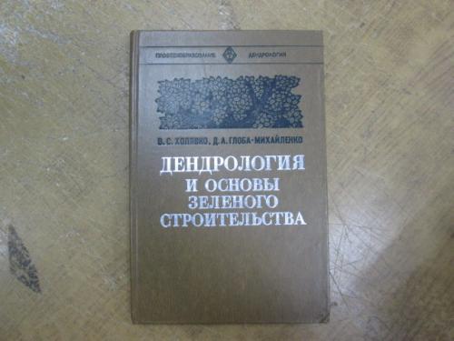 Дендрология и основы зеленого строительства. В. Холявко, Д. Глоба-Михайленко