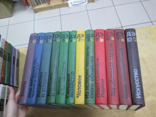 Детская энциклопедия в 12 томах. 3-е издание