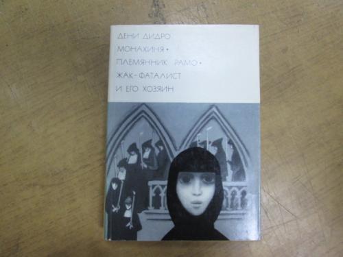 Дидро Д. Монахиня. Племянник Рамо. Жак-фаталист и его хозяин. Библиотека всемирной литературы (БВЛ)