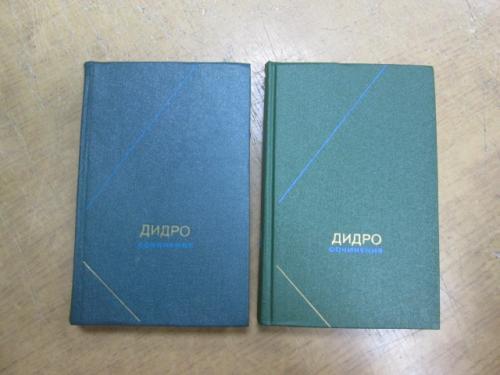 Дидро Д. Сочинения в 2 томах. Философское наследие
