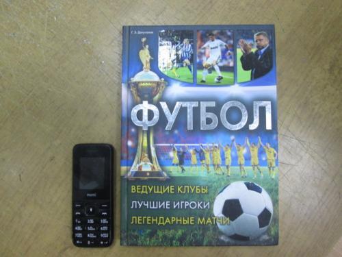 Долуханов Г. Футбол: ведущие клубы, лучшие игроки, легендарные матчи