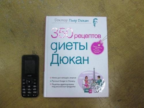 Дюкан П. 350 рецептов диеты Дюкан