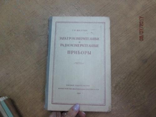 Электроизмерительные и радиоизмерительные приборы. 1948 г. Г.П. Шкурин