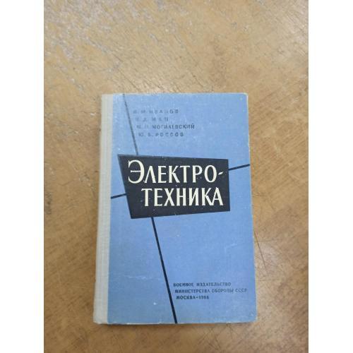Электротехника. И. Иванов, Я. Мац, М. Могилевский и др.