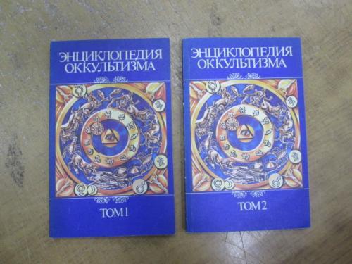 Энциклопедия оккультизма в 2 томах