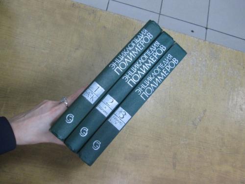 Энциклопедия полимеров в 3 томах