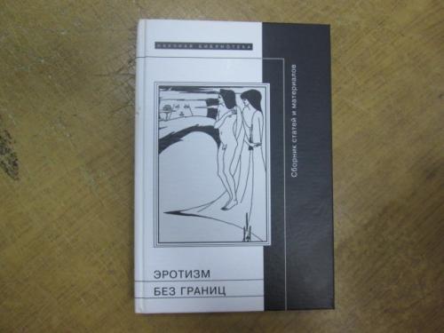 Эротизм без границ. Сборник статей и материалов