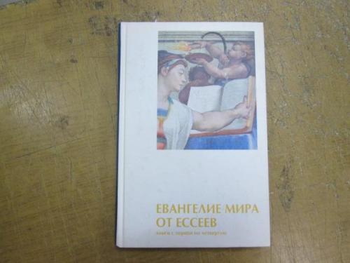 Евангелие мира от Ессеев. Книги с первой по четвертую