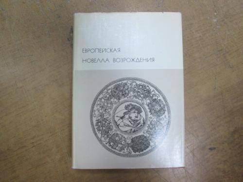 Европейская новелла Возрождения. Библиотека всемирной литературы (БВЛ)