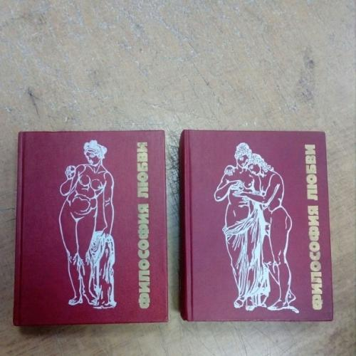 Философия любви в 2 томах