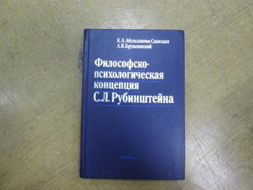 Философско-психологическая концепция С. Рубинштейна. К. Абульханова-Славская, А. Брушлинский