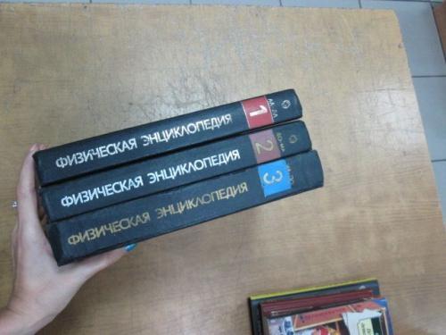 Физическая энциклопедия. Комплект из 3 томов