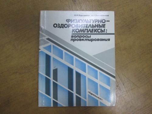 Физкультурно-оздоровительные комплексы: вопросы проектирования. Н. Кирьянова, А. Быльчинский