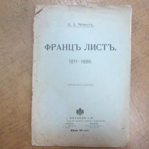 Франц Лист. 1811-1886 г. (В.А. Чечотт)